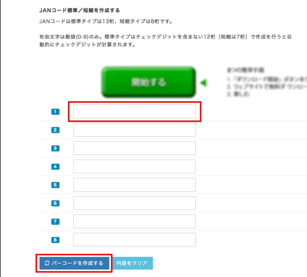コード 作成 jan