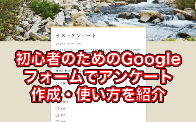 使い方 google フォーム 【Googleフォーム】基本的な使い方を徹底解説!