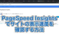 PageSpeed Insightsでサイトの表示速度を確認する方法